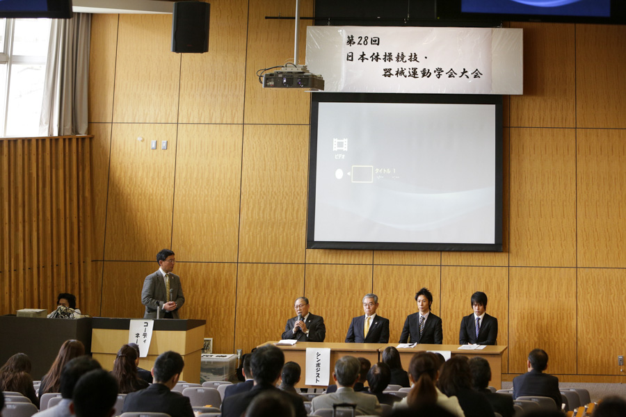 日本体操競技・器械運動学会第28回大会