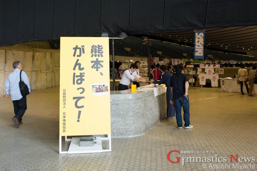 体操から熊本へのメッセージ