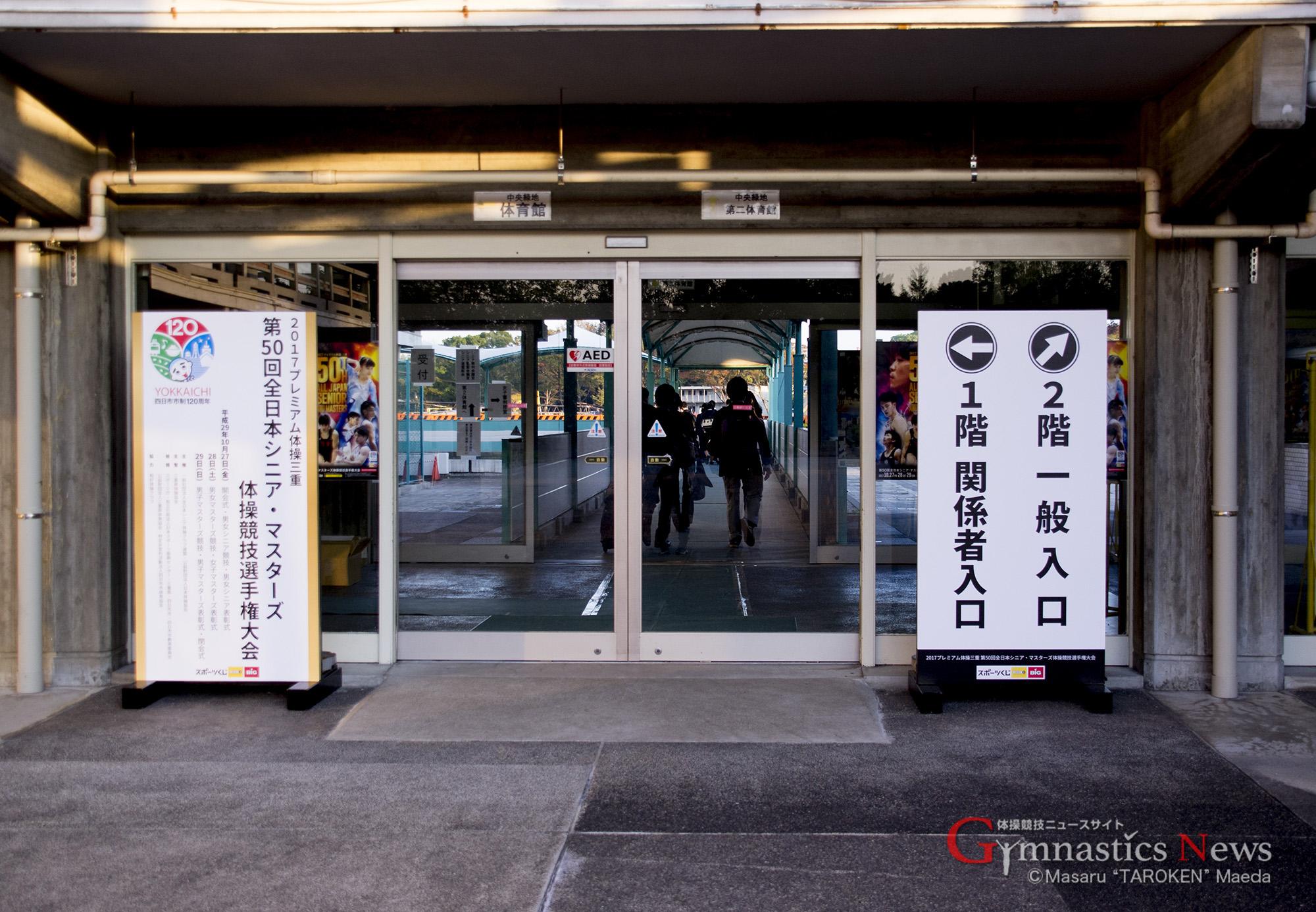2017全日本シニア・マスターズ