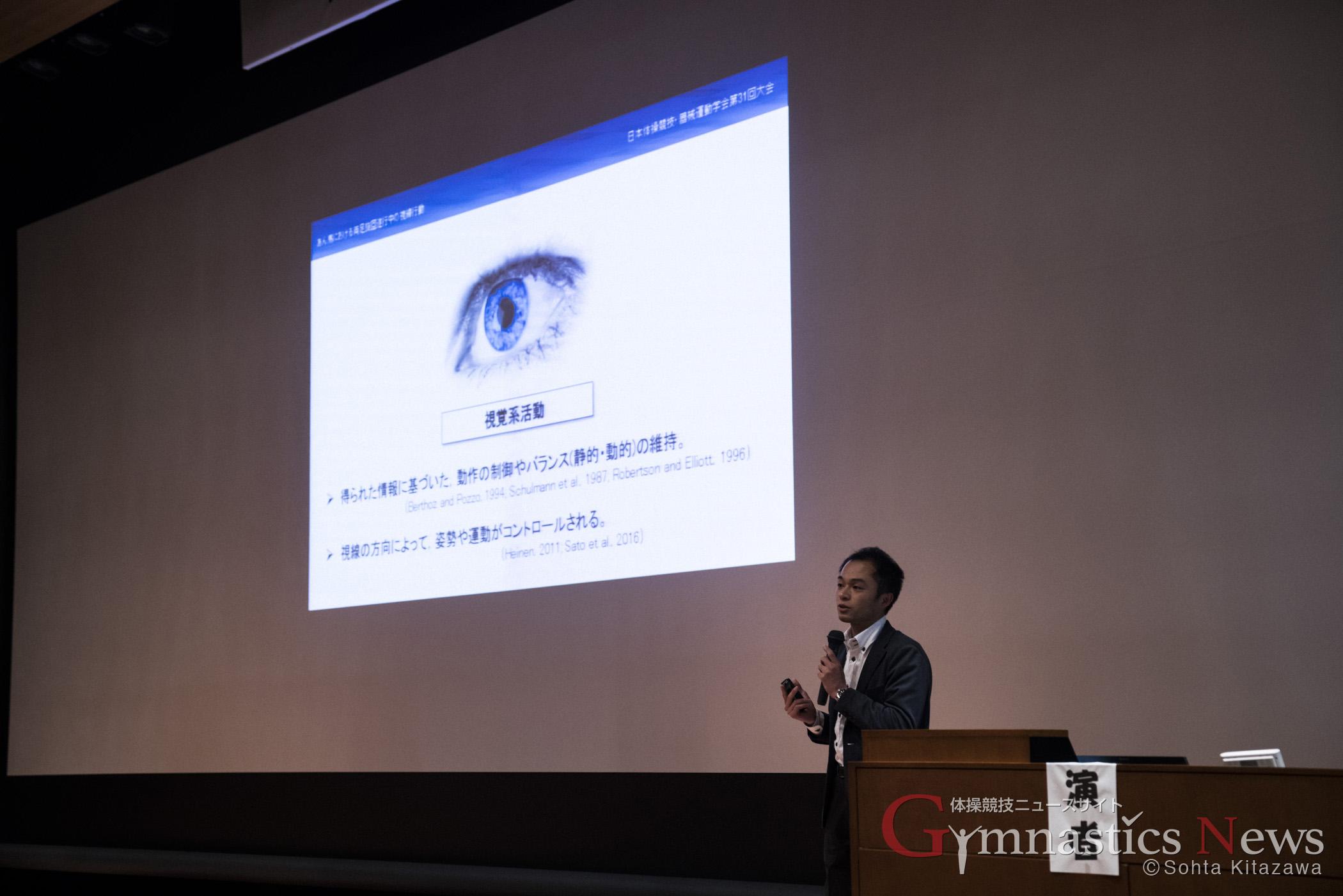佐藤佑介の「あん馬における両足旋回遂行中の視線移動」研究発表
