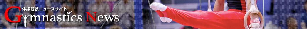 GymnasticsNews(ジムナスティクスニュース )