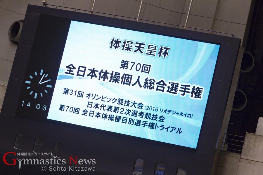 2016全日本個人総合