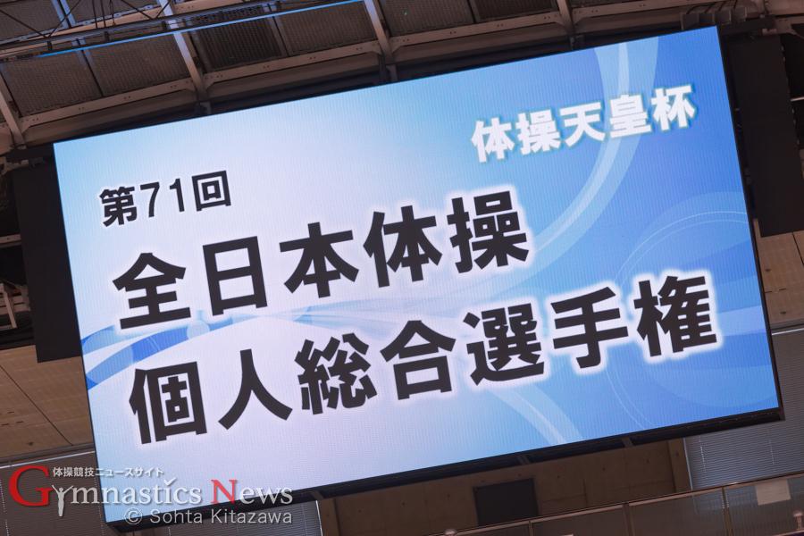 全日本個人総合