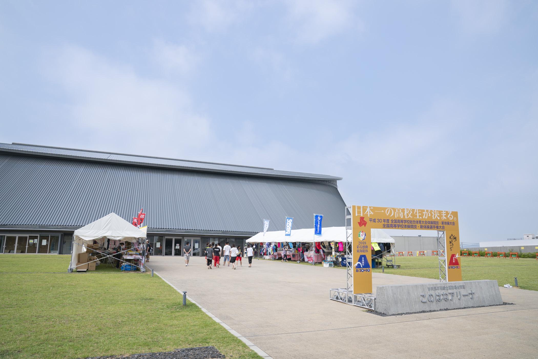 2018全国高等学校総合体育大会 静岡県草薙総合運動場体育館 このはなアリーナ