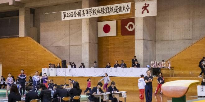 第35回全国選抜体操競技山口大会